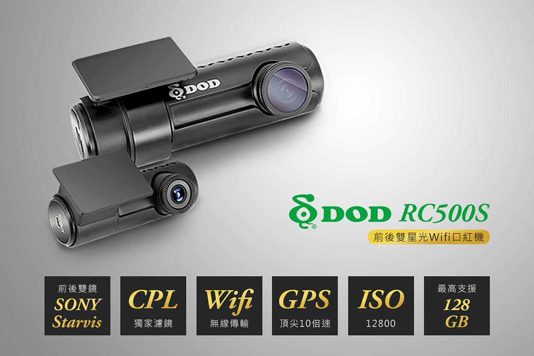 Dod Rc500s 2
